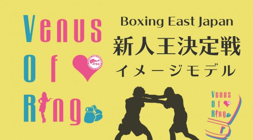 東日本新人王決定戦イメージガール